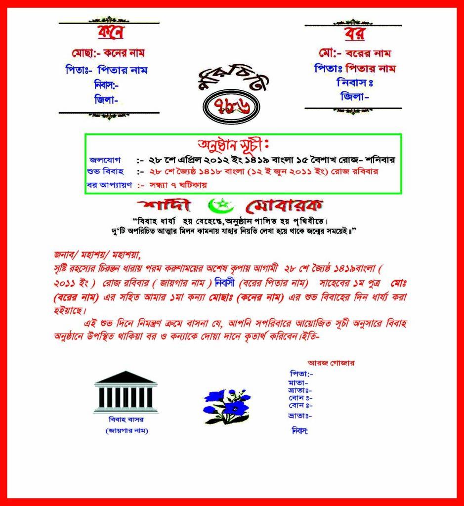 islamic wedding card draft in bangla