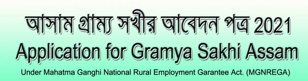 gramya sakhi assam