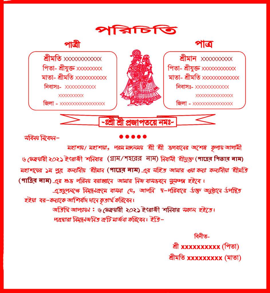 hindu wedding card draft in bangla