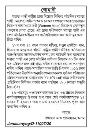 Gramya Sakhi Assam Advertisement