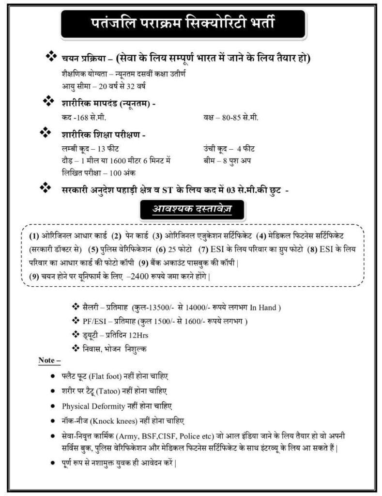 Patanjali Parakram Security advertisement 2021